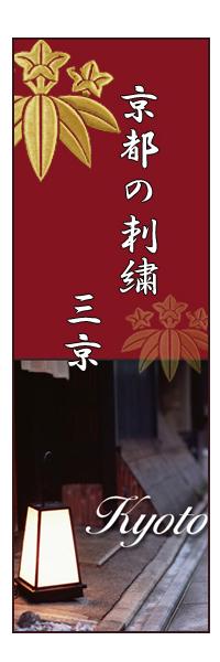 京都の刺繍三京