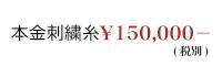 本金刺繍糸 15000円