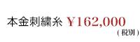 本金刺繍糸 162000円