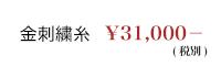 金糸刺繍 31000円