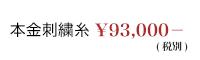 本金刺繍糸 93000円
