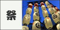 京都の刺繍 (㈱三京 祭り刺繍