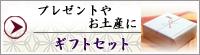 ギフトセット コースター 御朱印帳 ハンカチ ガーゼ 京都 宇治茶 煎茶 高級