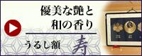 カシューうるし 家紋額 刺繍 和室 お祝い プレゼント