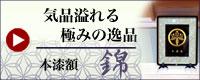 日本のお土産 家紋額 本うるし 漆