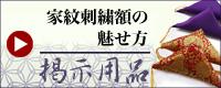 掲示用品 三角ふとん 額立 額受 家紋額 刺繍 和室 お祝い プレゼント