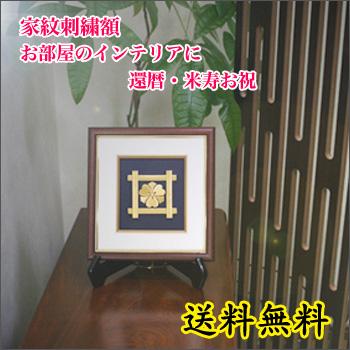 家紋額 刺繍 京都 コンパクトサイズ 御祝い 米寿