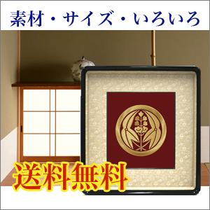 家紋額 刺繍 京都 漆 御祝い 米寿