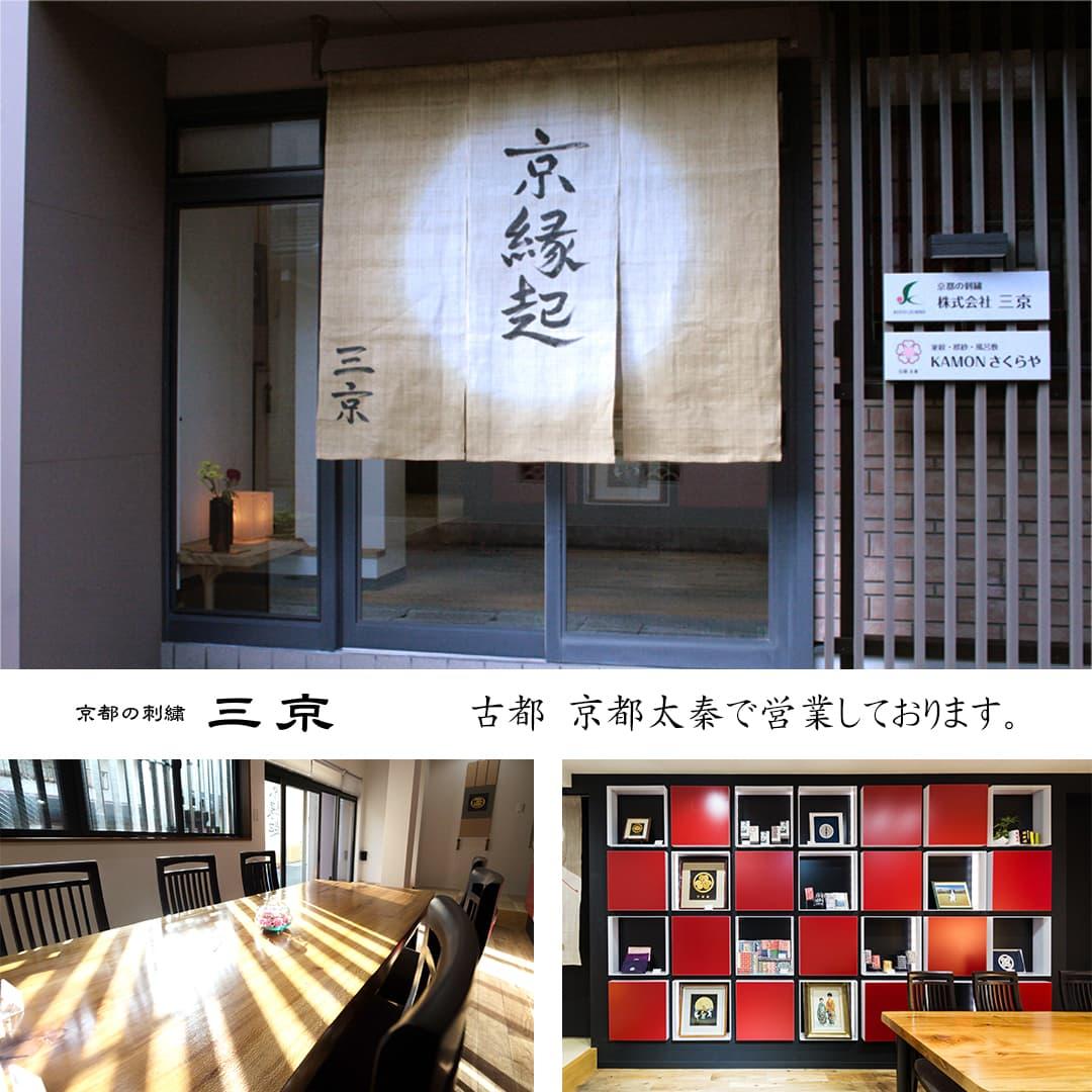 京都の刺繍三京 店舗