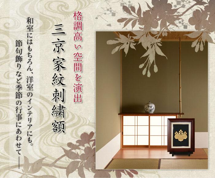 家紋額 刺繍 京都 米寿 還暦 御祝