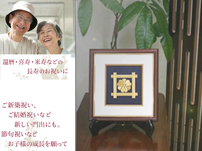 家紋刺繍額 米寿 新築 お祝い