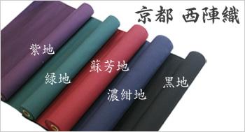家紋刺繍額 京都 西陣織生地へ変更