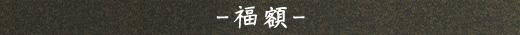 家紋刺繍額 福