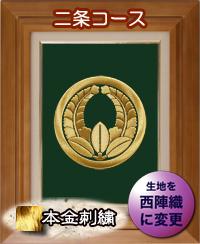 家紋刺繍額 ナチュラル F4