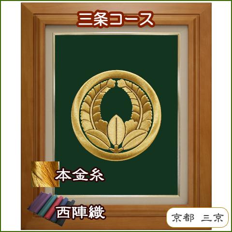 家紋刺繍額 ナチュラル F6