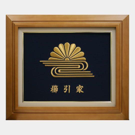 埼玉県 高砂額 家紋刺繍