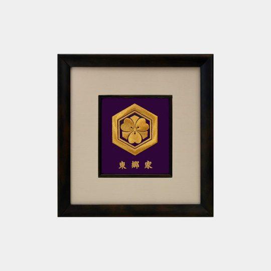 岡山県 祥額 家紋刺繍