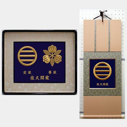北海道 錦額・雅掛け軸額 家紋刺繍