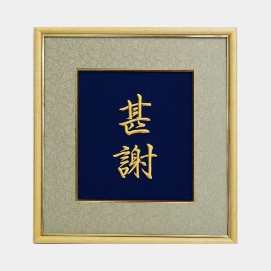 愛媛県 福額 文字刺繍