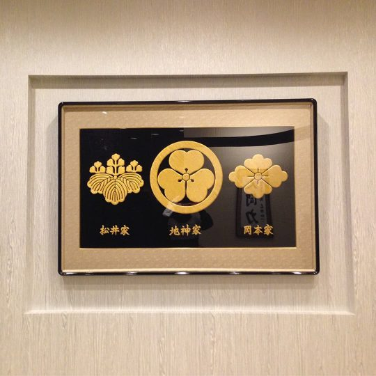 兵庫県 別注凛額 家紋刺繍