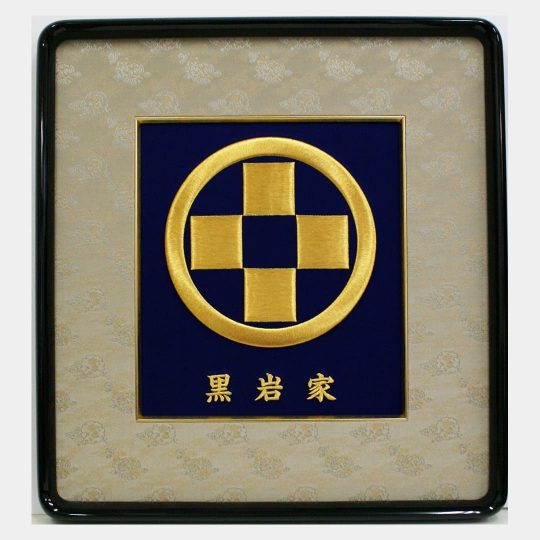 長野県 寿額 家紋刺繍