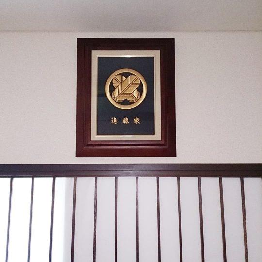 山形県 高砂額 家紋刺繍