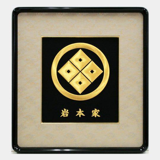 京都府 寿額 家紋刺繍