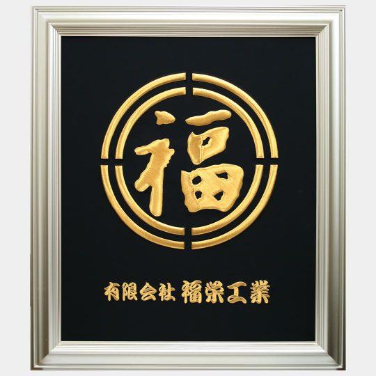 広島県 高砂額 社章刺繍