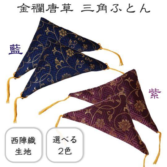 三角ふとん(金襴)