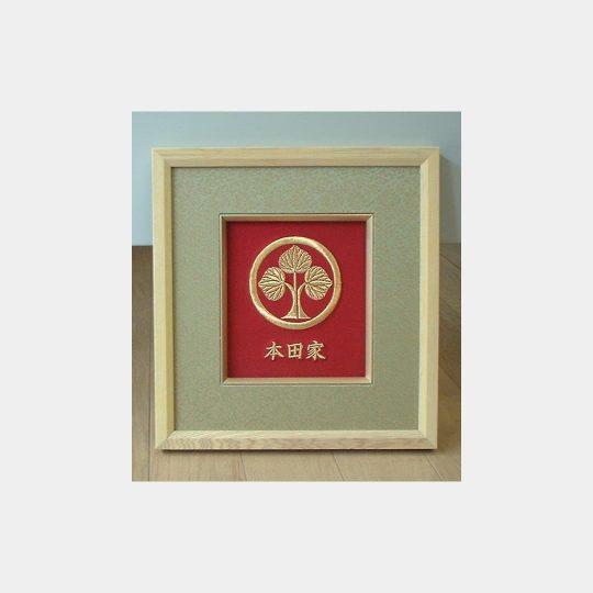 長野県 禄額 家紋刺繍
