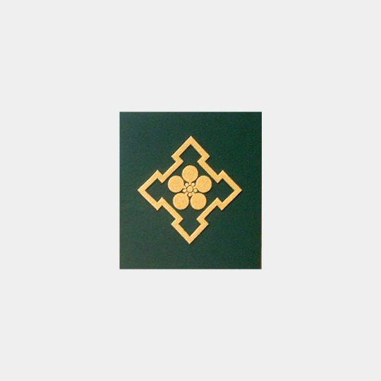京都府 家紋刺繍