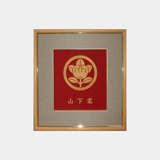 京都府 福額 家紋刺繍