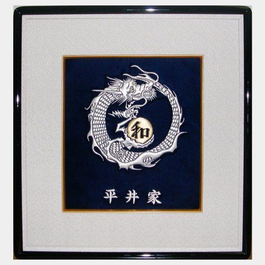 兵庫県 寿額 オリジナル家紋刺繍