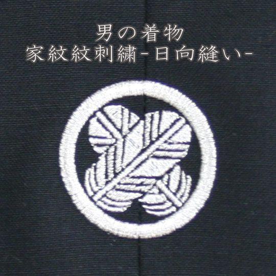 男の着物刺繍 家紋刺繍-日向縫い-