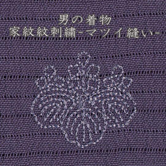 男の着物刺繍 家紋刺繍-マツイ縫い-