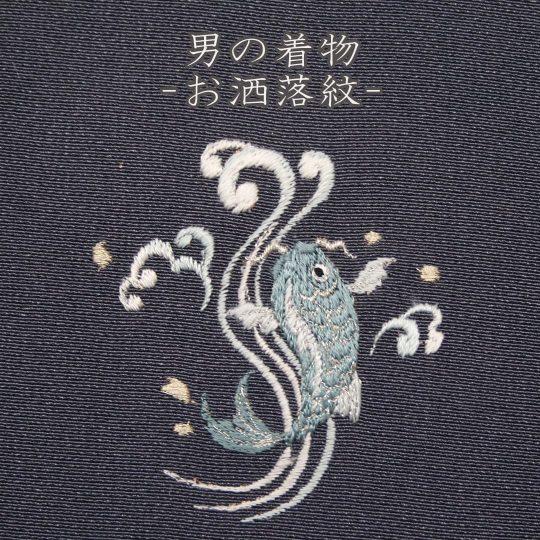 男の着物刺繍 -お洒落紋-