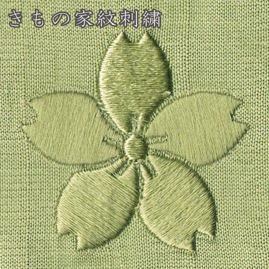 着物家紋刺繍-日向縫い-