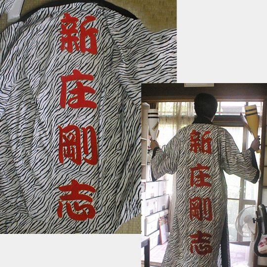 京都府 法被 オリジナル刺繍