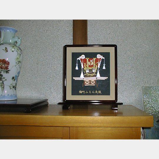 大阪府 神輿刺繍 オリジナル刺繍