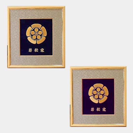 京都府 福額 家紋刺繍額