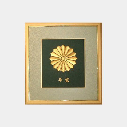 鹿児島県 福額 家紋刺繍