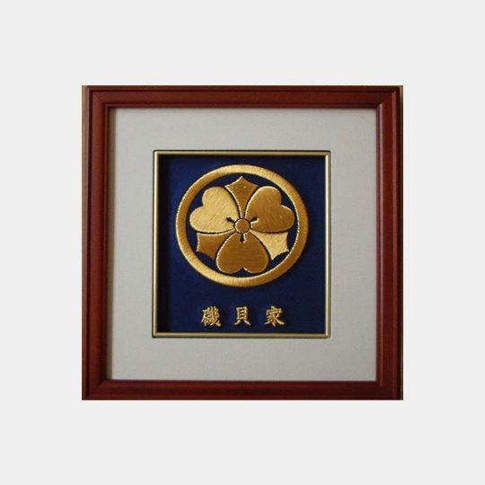 千葉県 禄額 家紋刺繍