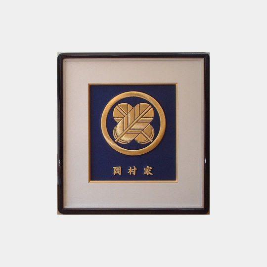 東京都 寿額 家紋刺繍