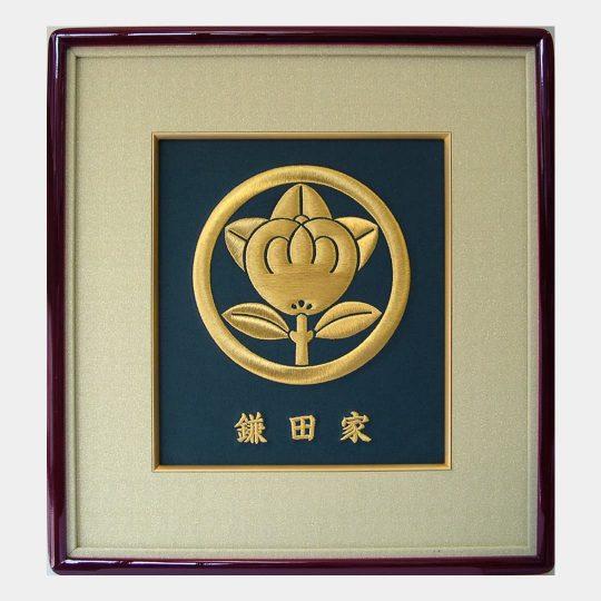 千葉県 寿額 家紋刺繍