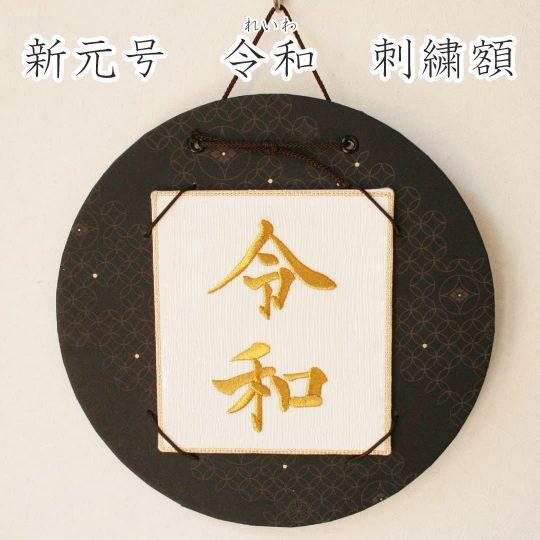 インテリア刺繍