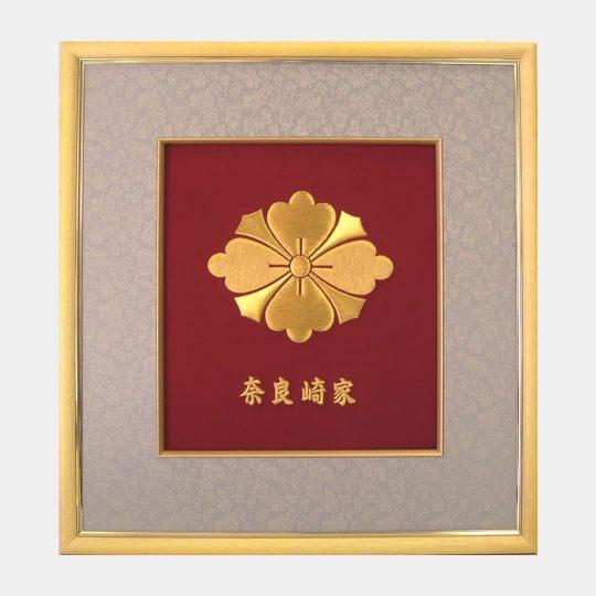 神奈川県 福額 家紋刺繍