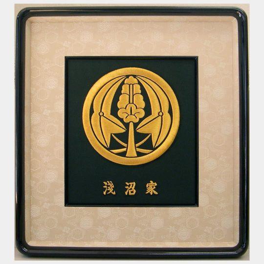 京都府 錦額 家紋刺繍