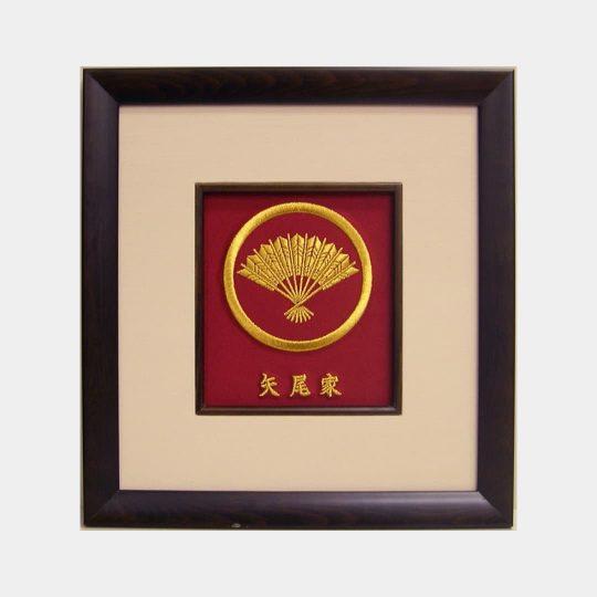 香川県 祥額 家紋刺繍