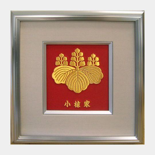 東京都 喜額 家紋刺繍
