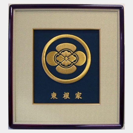 兵庫県 寿額 家紋刺繍